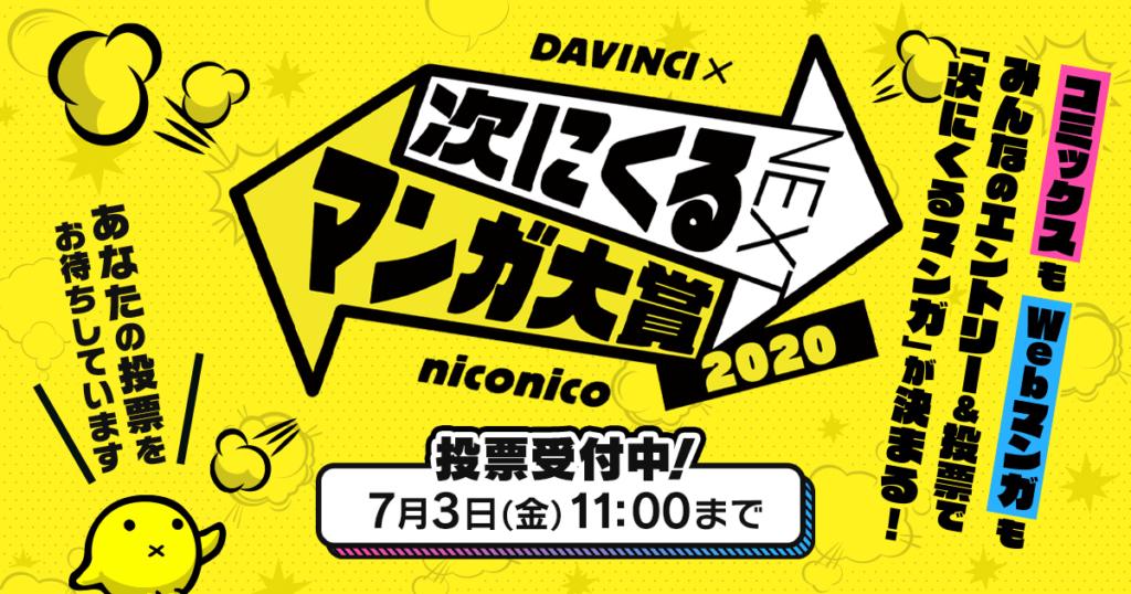 次にくるマンガ大賞2020投票受付中!