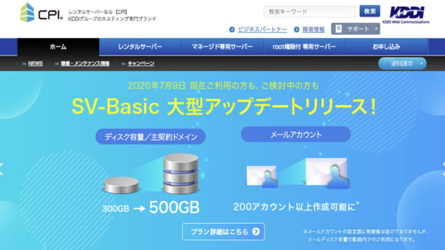 CPIレンタルサーバー