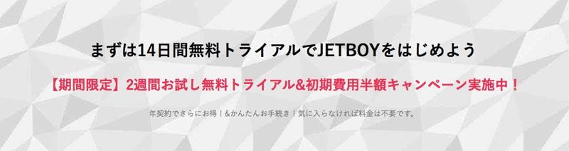 JETBOY無料トライアルキャンペーン