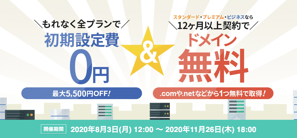 スターサーバー初期費用0円&ドメイン無料キャンペーン