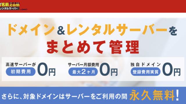 お名前.comレンタルサーバーの口コミと評判