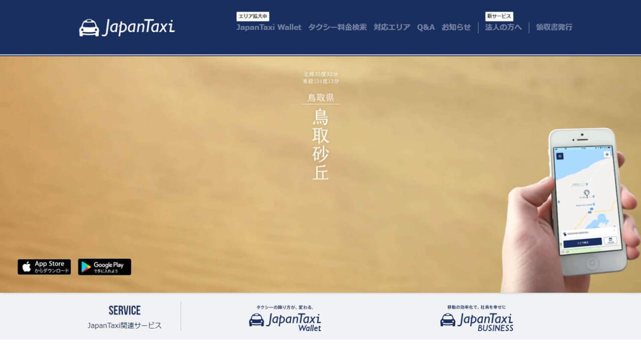 JapanTaxi(ジャパンタクシー)