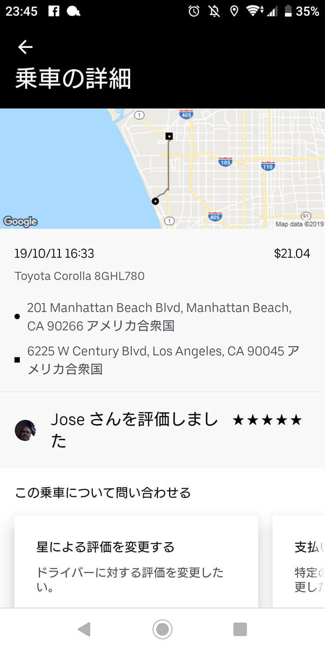 マンハッタン ビーチ~ハイアットリージェンシー・ロサンゼルス国際空港(Uber)
