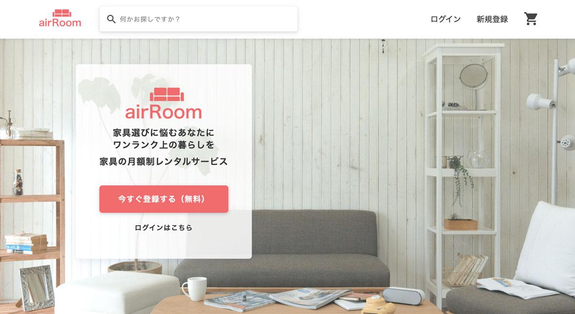 airRoom(エアルーム)