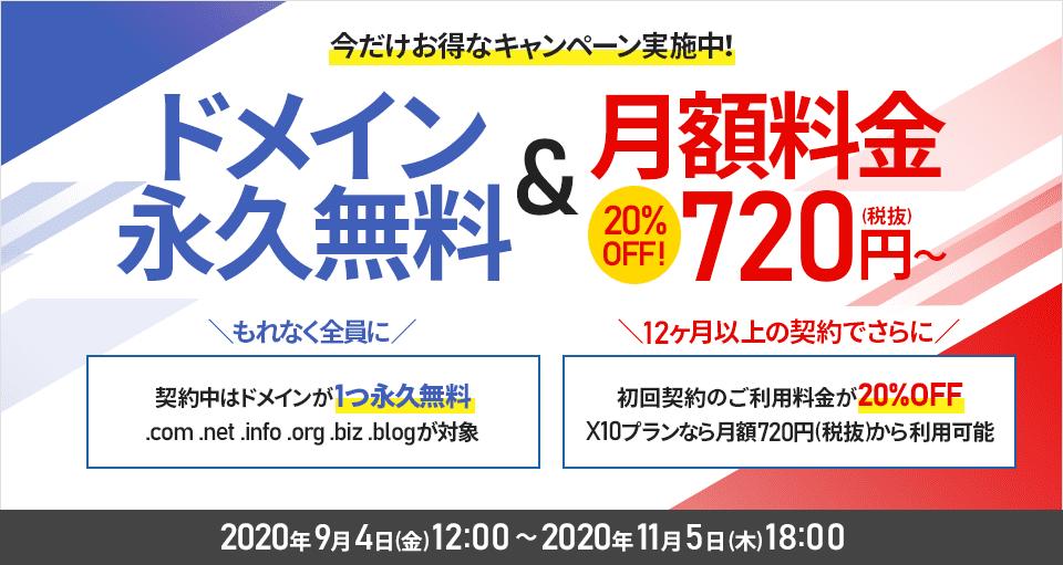 エックスサーバー ドメイン永久無料&月額料金20%OFFキャンペーン