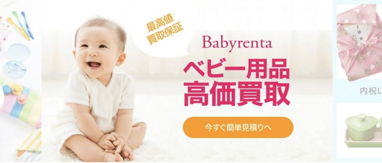 ベビレンタ(Babyrenta)
