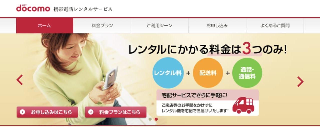 ドコモ携帯電話レンタルサービス