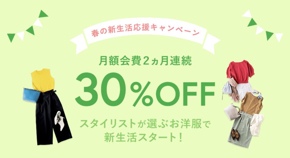 エアークローゼット30%OFFキャンペーン