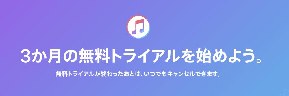 Apple Music 3ヵ月無料トライアル