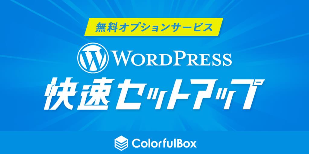カラフルボックスWordPress快速セットアップ