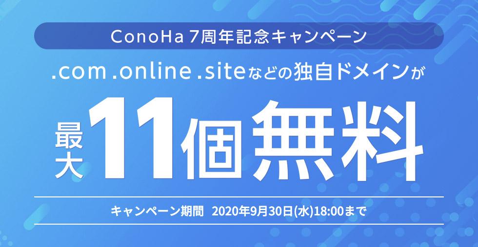 ConoHa WING ドメイン最大11個無料