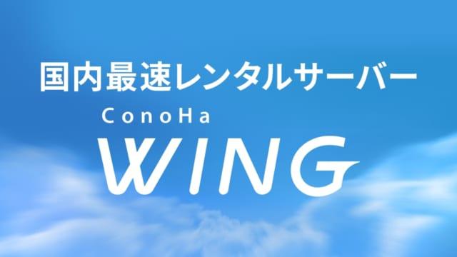 ConoHa WING(コノハ ウィング)