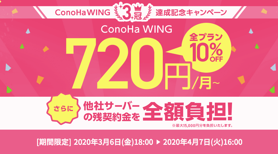 ConoHa WING全額負担キャンペーン