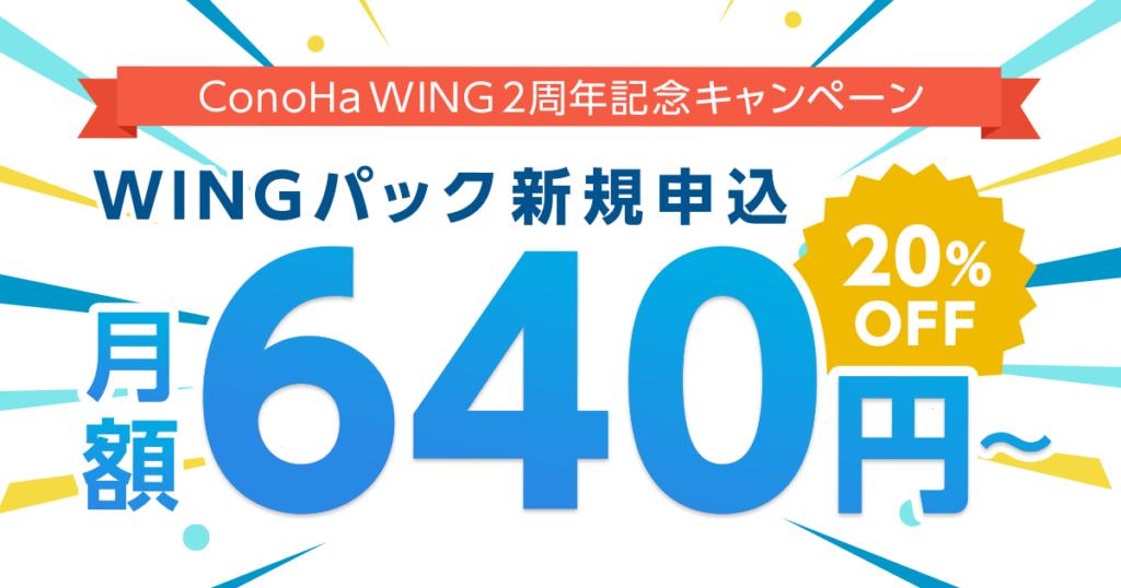 ConoHa WINGパック新規申し込み20%割引