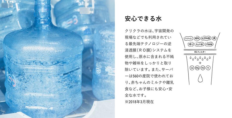 クリクラの安心できる水