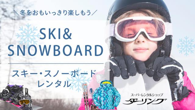 ダーリング スキースノボレンタル