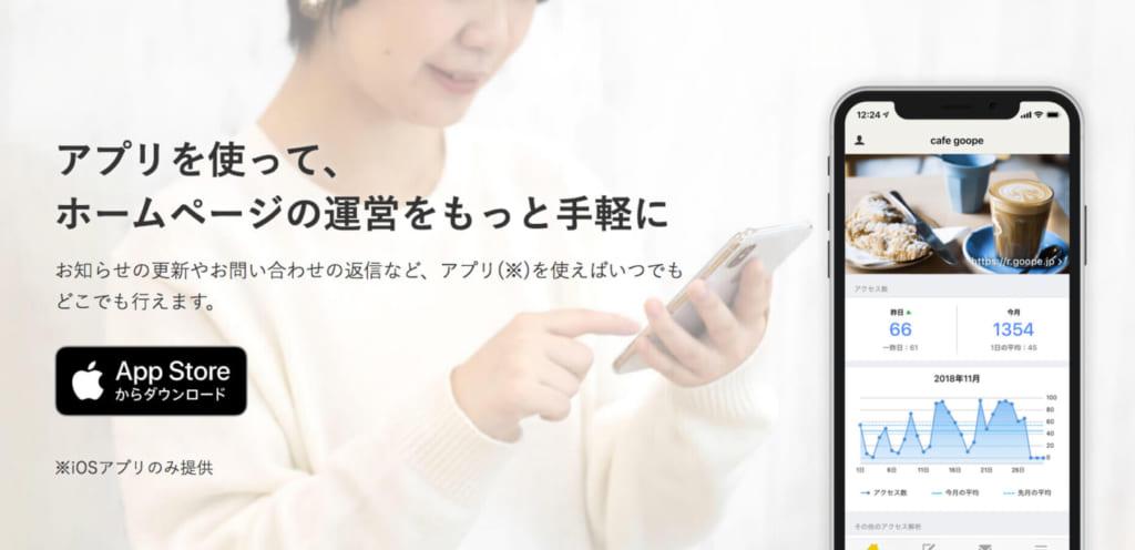 グーペ アプリ