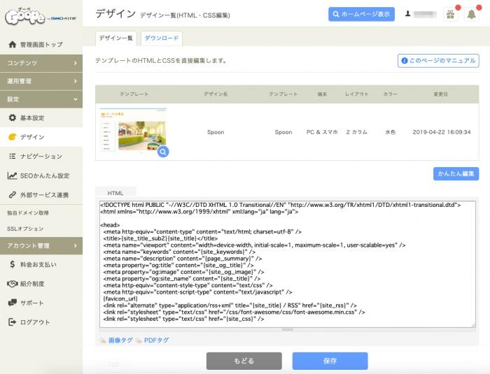 グーペ HTMLとCSSの編集