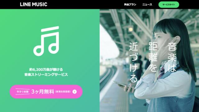 LINE MUSIC 3ヶ月無料