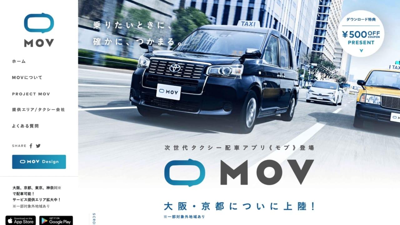 MOV(モブ)