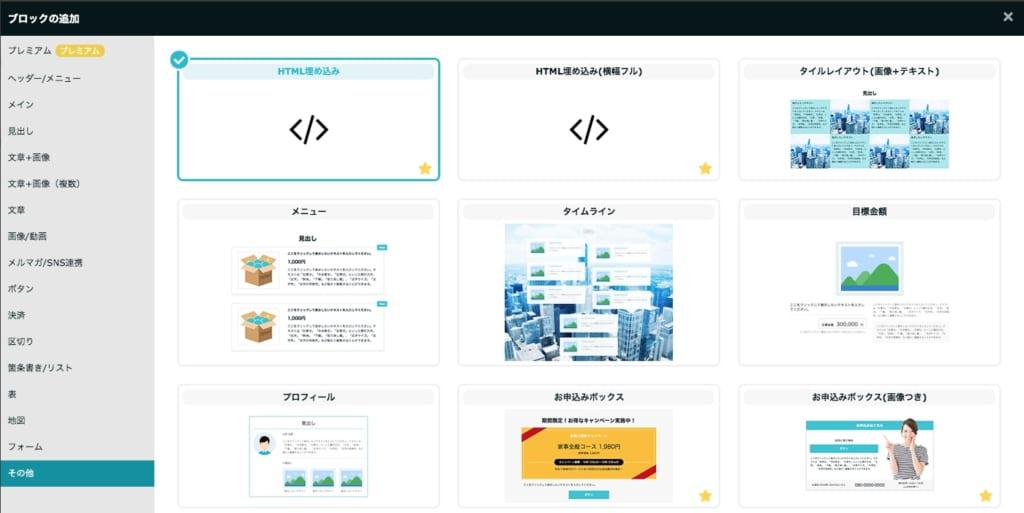 ペライチ HTML CSS JS