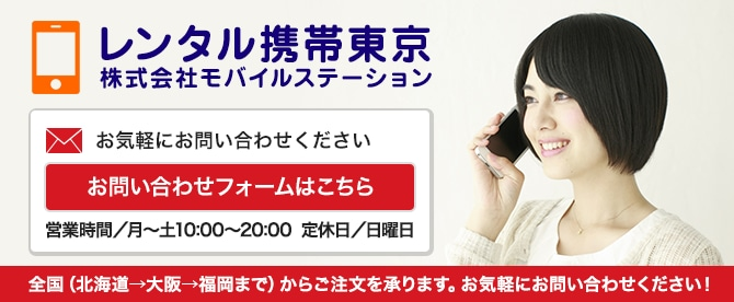 レンタル携帯東京