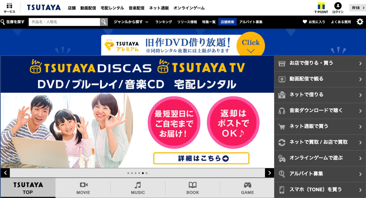 Discas tsutaya