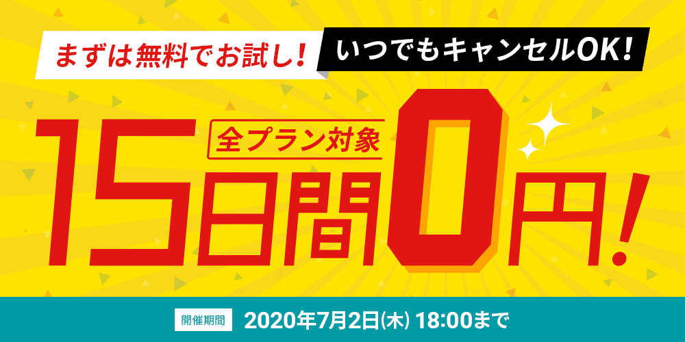 wpX Speed 15日間無料キャンペーン