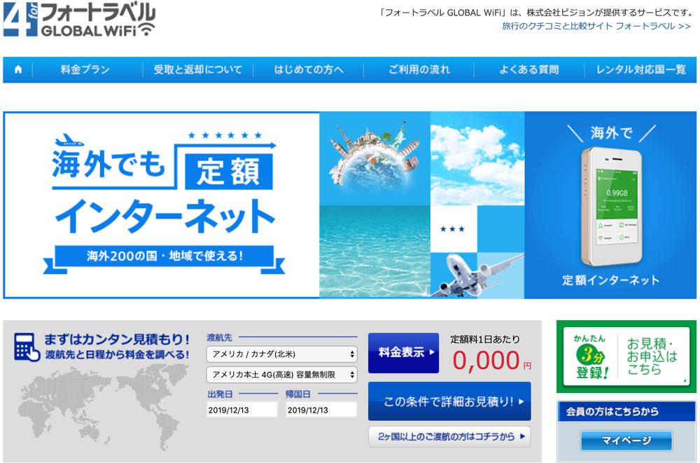 フォートラベル GLOBAL WiFi
