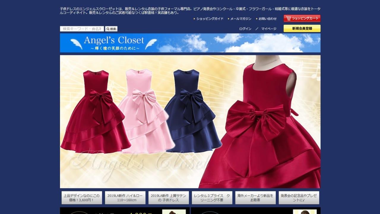 エンジェルスクローゼット(Angel's Closet)