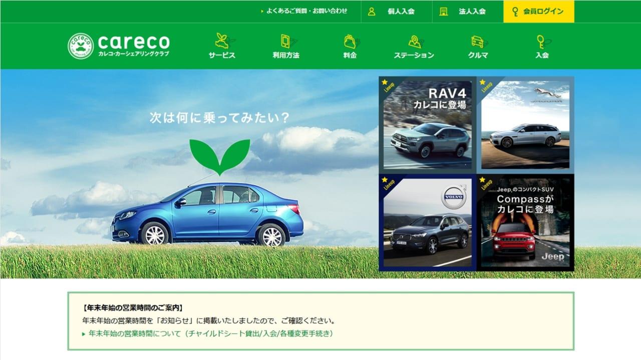 カレコ・カーシェアリングクラブ(careco)