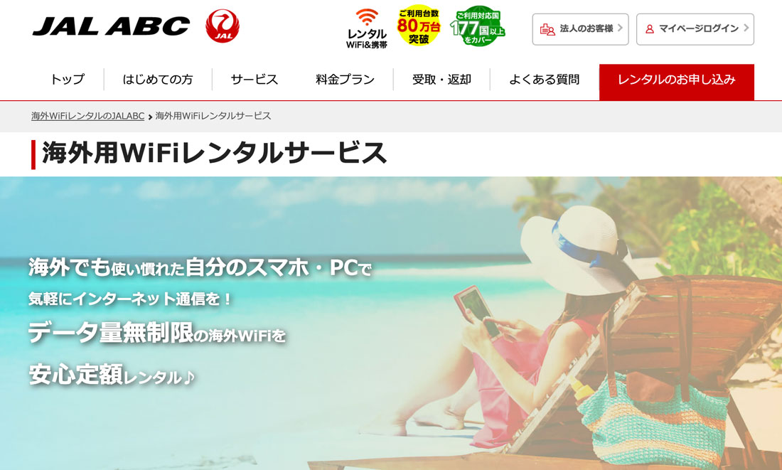 JAL ABC WiFi(JALエービーシー)