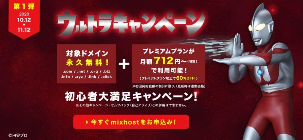 ミックスホスト(mixhost)ドメイン永久無料&プレミアム以上割引キャンペーン