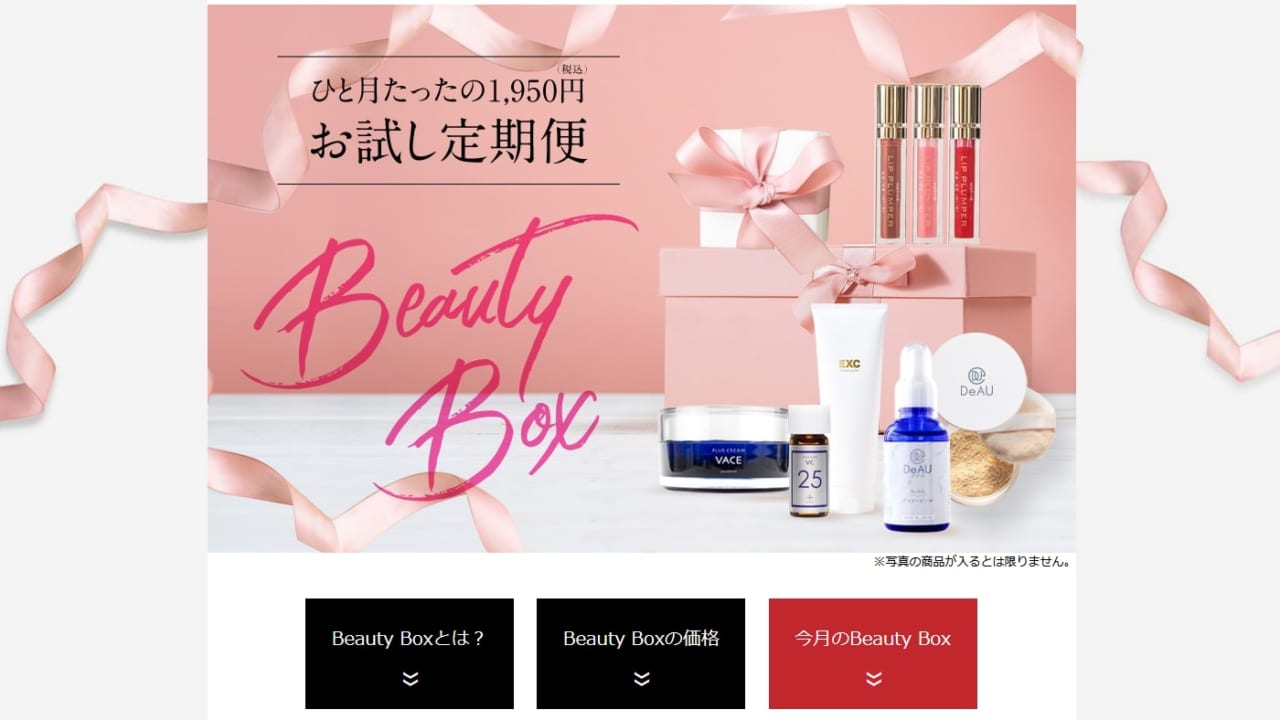 Beauty Box(ビューティーボックス)