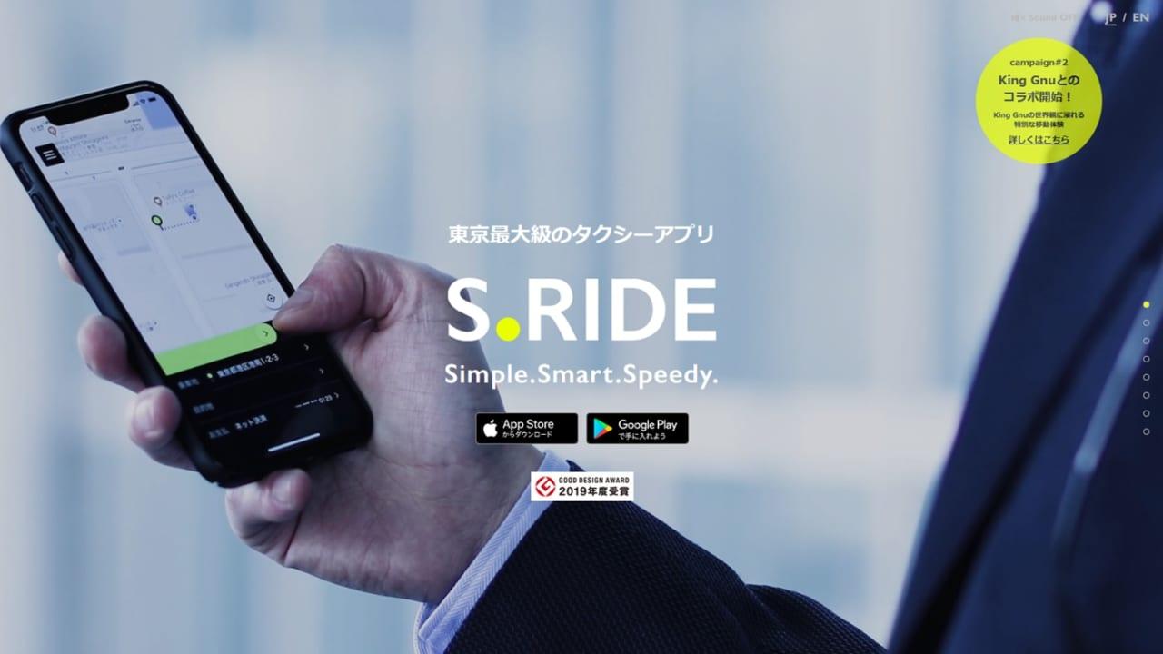 S.RIDE(エスライド)