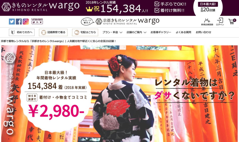 wargo(ワーゴ)