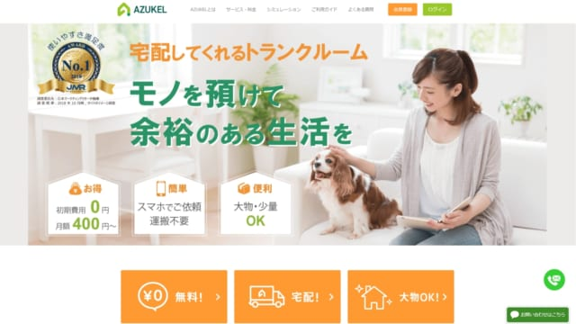 AZUKEL(アズケル)