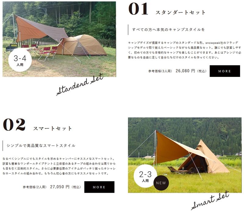 キャンプデイズ