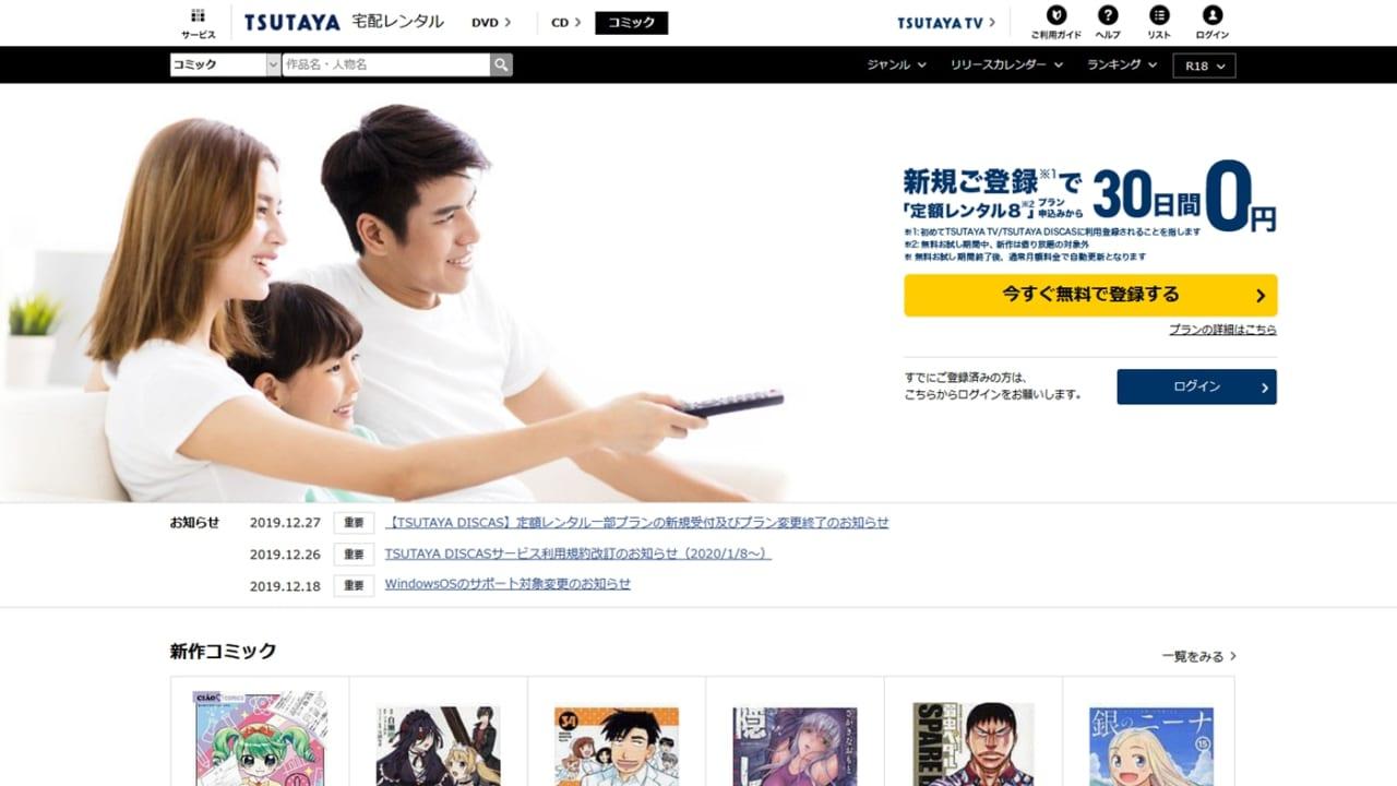 TSUTAYA DISCAS(ツタヤ ディスカス)宅配コミックレンタル