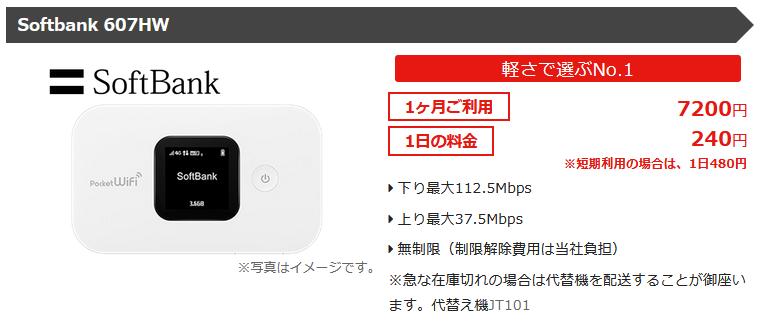 WiFiレンタルJAPAN