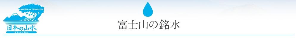 富士山の銘水
