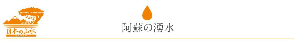 阿蘇の湧水