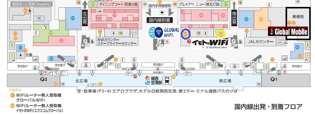 関西国際空港海外Wi-Fiレンタル