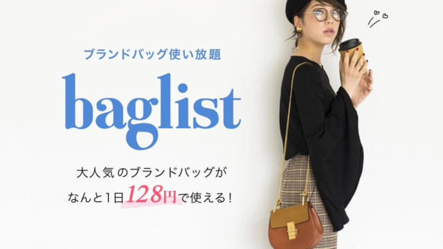 baglist(バッグリスト)