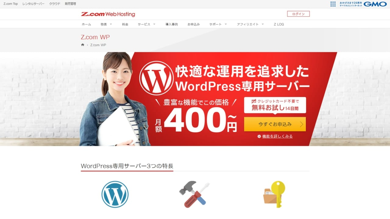 WordPress専用サーバー Z.com WP