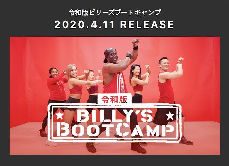 2020年4月11日スタート「令和版ビリーズブートキャンプ」
