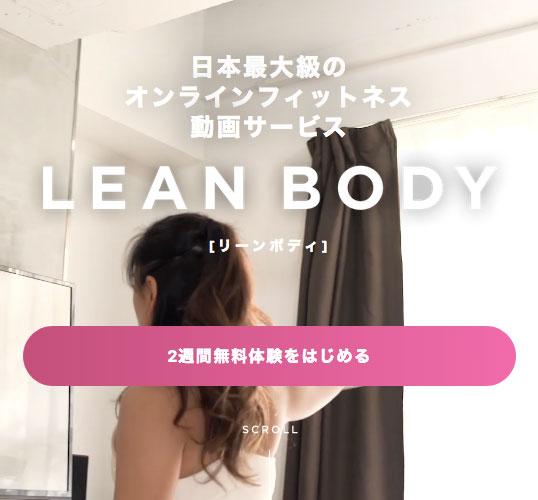 LEAN BODY 無料体験
