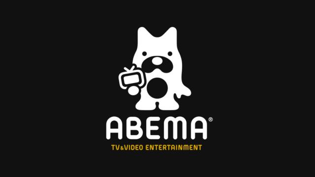 ABEMAプレミアム