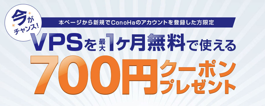ConoHa VPS 700円クーポンブレゼント