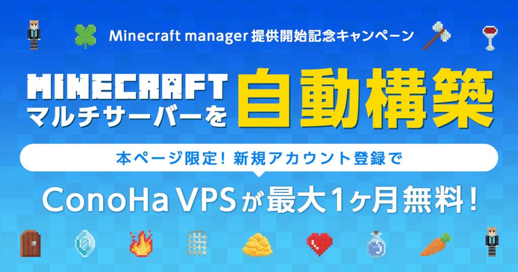 Minecraftサーバ自動構築提供開始キャンペーン